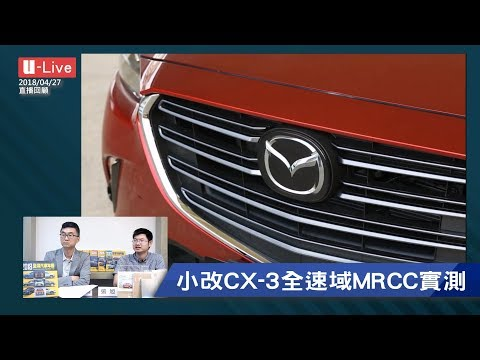 Mazda CX-3全速域MRCC實測 - 作動方式及網友疑問解答(中文字幕)【U-Live回顧】