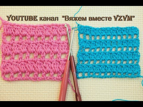 Самые простые узоры крючком видео Урок 42   The Simplest Crochet Video