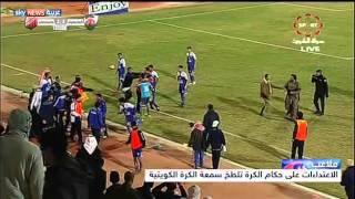 الاعتداءات على الحكام تلطخ سمعة الكرة الكويتية