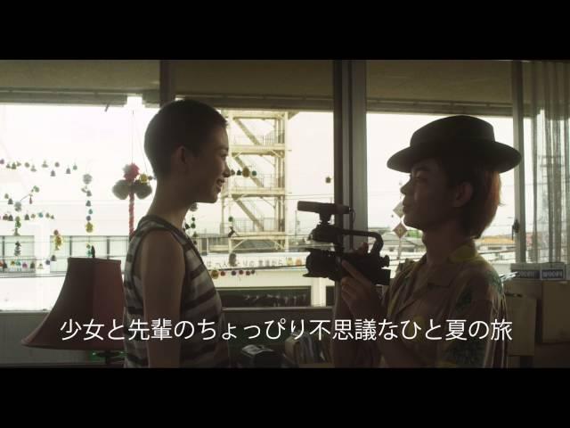 人気モデル森川葵と『共喰い』などの菅田将暉が共演!映画『チョコリエッタ』予告編