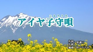 子守 唄 こうへい アイヤ 福田