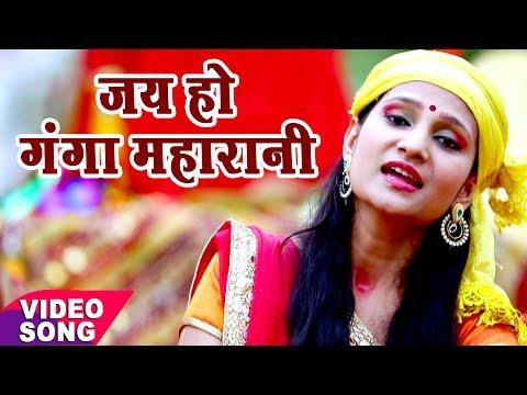 Bhakti Vandana - जय हो गंगा महारानी - Priyanka Singh - Bhojpuri Hit Ganga Mata Bhajan Songs 2017
