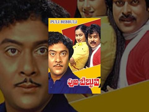 Puli Bebbuli - Telugu Full Movie