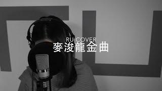 麥浚龍金曲串燒 Juno Mak's Medley (cover by RU)