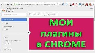 видео 8 полезных расширений для работы в Google Chrome