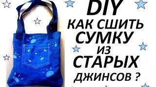 DIY:ПРОСТАЯ СУМКА из СТАРЫХ ДЖИНСОВ+ДЕКОР/HOW TO JEANS BAG+DECOR