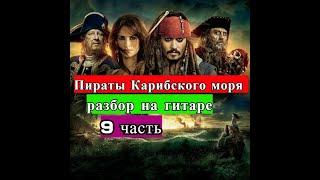 Уроки гитары.Пираты Карибского Моря 9 часть