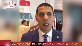 بالفيديو والصور.. سعيد حساسين: شرم الشيخ آمنة والنواب فى غاية السعادة