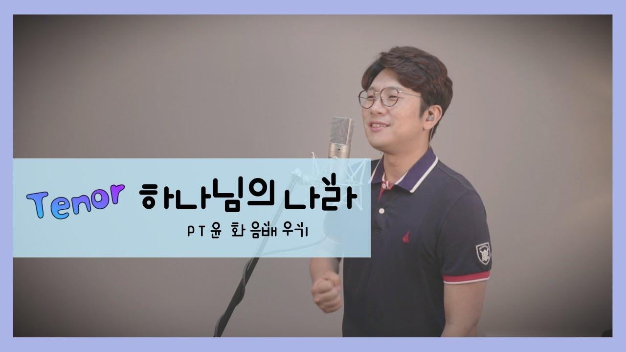[PT윤] 테너, 하나님의 나라(아이자야 씩스티원) CCM 화음 편곡