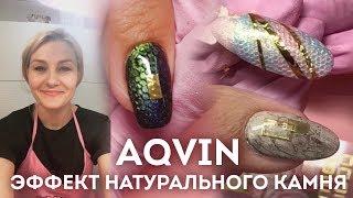Aqvin - эффект натурального камня на ногтях!  Запись прямого эфира Екатерины Мирошниченко