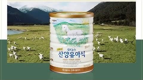 💌 후디스 산양유아식 매거진 영상 part1
