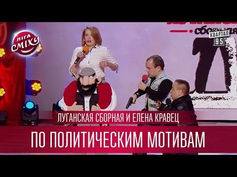 знакомства в луганске и области