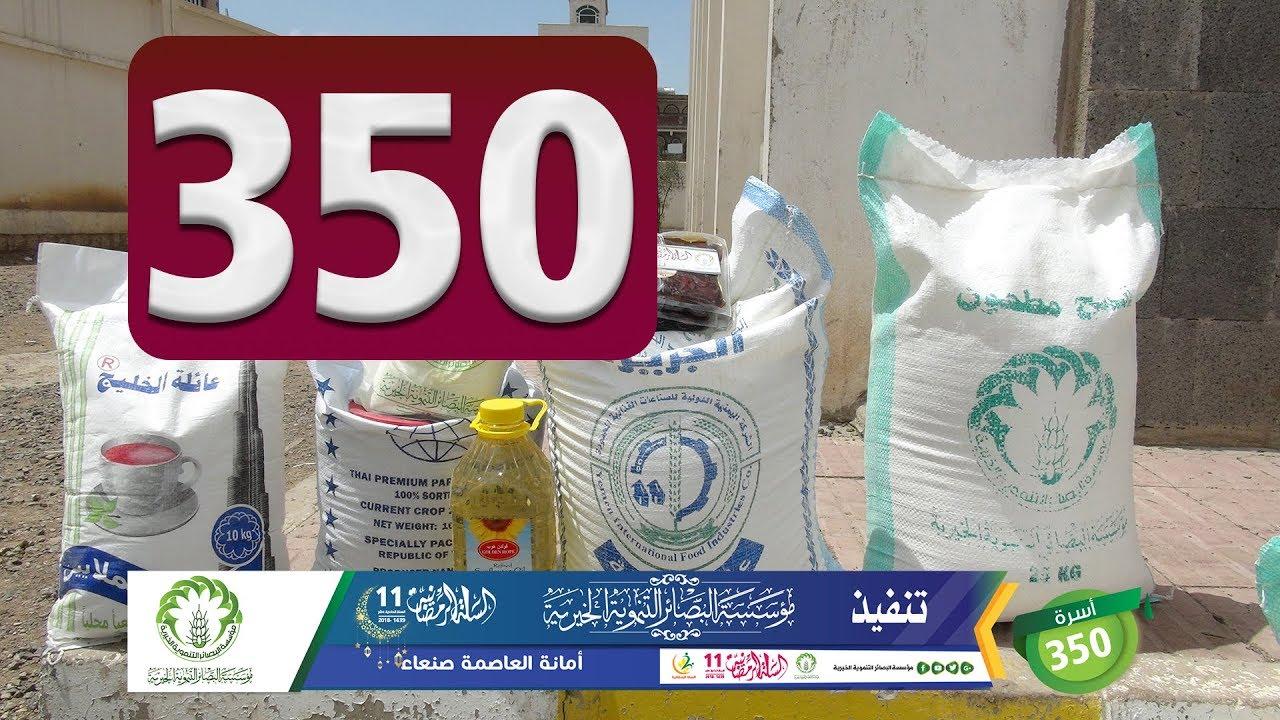 350 سلة غذائية رمضانية للمحتاجين والمساكين أمانة العاصمة صنعاء 1439 2018 Youtube