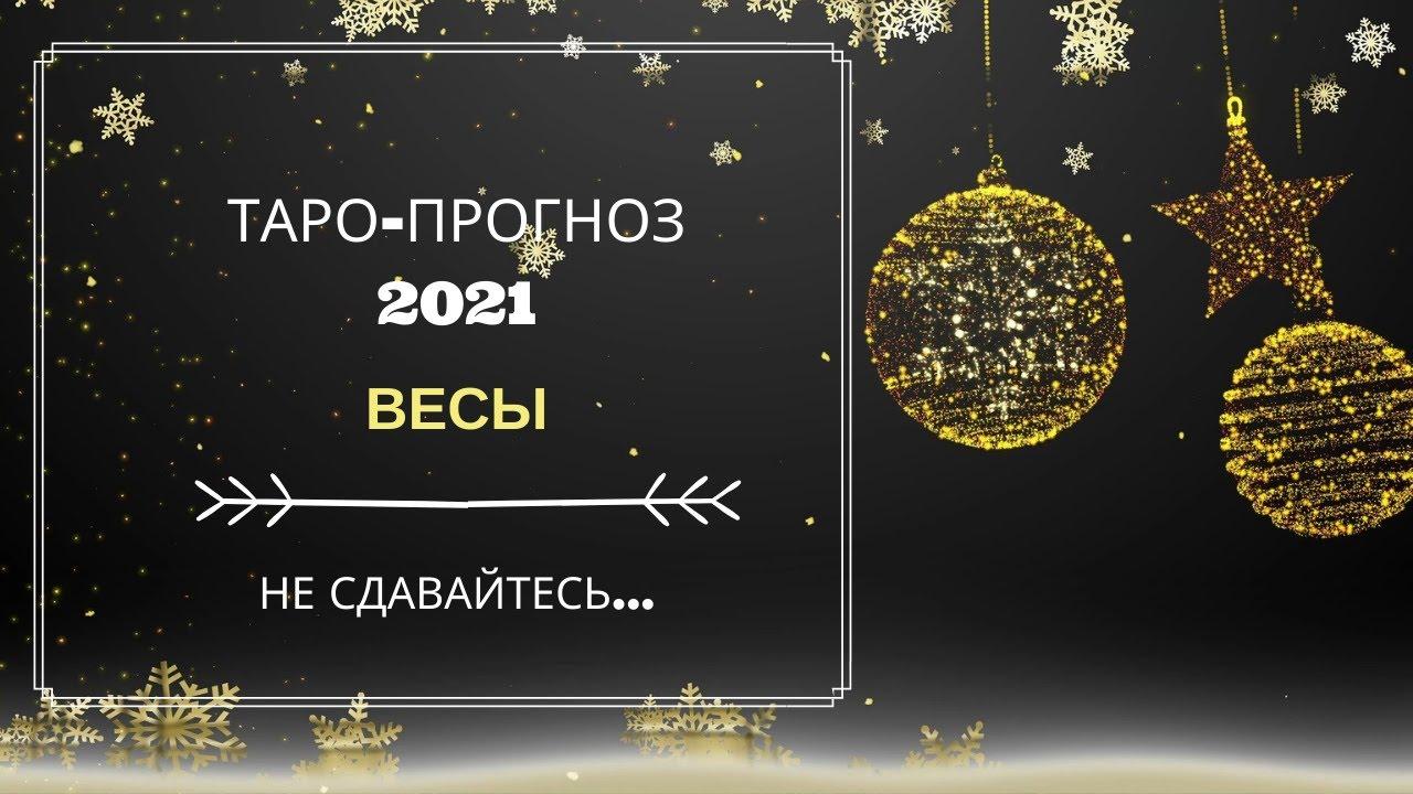Таро – прогноз на 2021 год. ВЕСЫ. Таро-гороскоп на 2021 год.