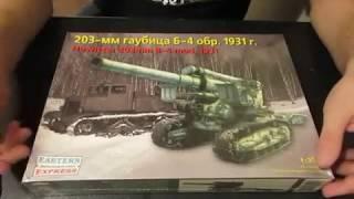 203 мм гаубиця особливої потужності Б 4 зразка 1931 р. Частина 1.