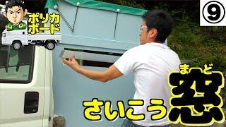 【軽トラDIY】キャンピングカーを自作しよう!⑨採光窓編 thumbnail