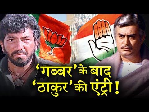 आखिर गुजरात में 'ठाकुर' की एंट्री से क्यों मचा है घमासान ? INDIA NEWS VIRAL Mp3