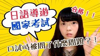 [國家考試]日語導遊國家考試合格 考官問了我什麼問題 口試歷屆考題分享   Kayo Channel