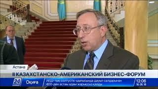 В Астане состоялся II казахстанско-американский бизнес-форум