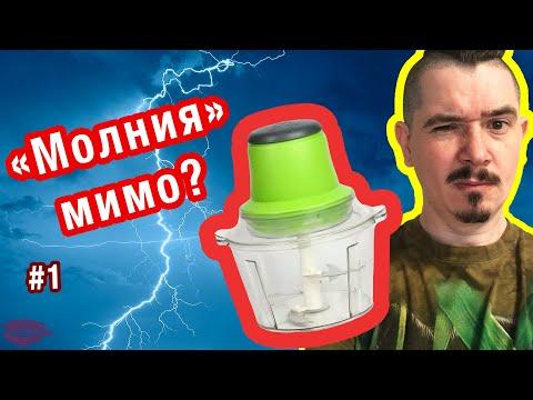 ЧТО НЕ ТАК?! Электрический измельчитель Молния - стоит ли купить этот измельчитель овощей и мяса?