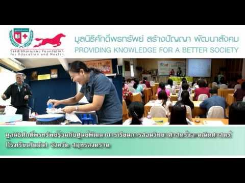 การสอนวิทย์,คณิตโดยใช้ภาษาอังกฤษ