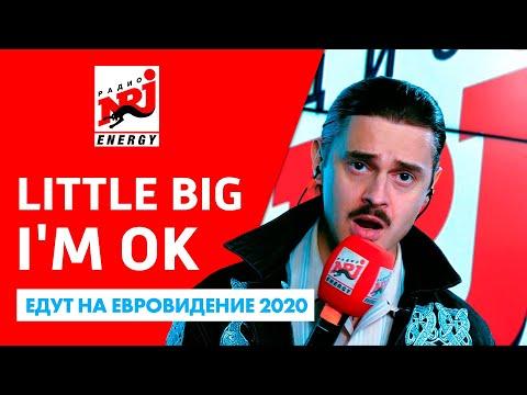 LITTLE BIG — I'M OK на Радио ENERGY! Едут на Евровидение 2020! UNO