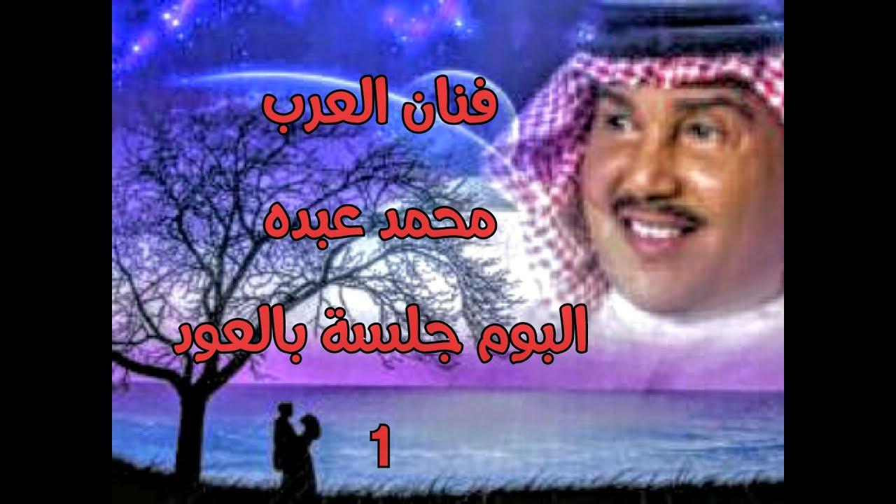33fade9d9 محمد عبده,البوم جلسة عود قديم (1) كامله - YouTube