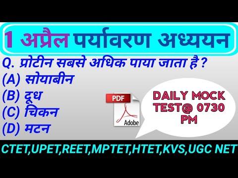 Repeat पर्यावरण अध्ययन//EVS MCQ//CTET,REET,MP