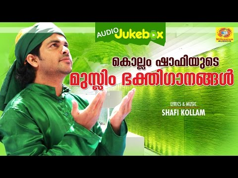 Kollam Shafi`s Muslim Devotional Songs Vol-3 |  Mappilapattukal | Malayalam | Audio Jukebox