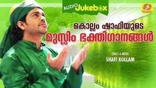 Kollam Shafi`s Muslim Devotional Songs Vol-3 |  Mappilapattukal | Malayalam | Audio Jukebox