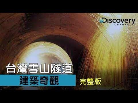 Discovery 建築奇觀 : 台灣雪山隧道