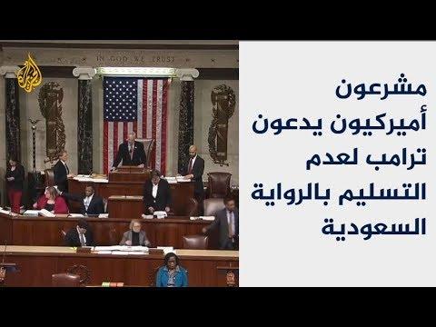 مشرعون أميركيون يدعون ترامب لعدم التسليم بالرواية السعودية  - 12:53-2018 / 10 / 20