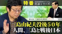 Youtube 松田 学 TOPページ