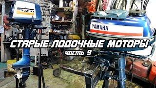 ⚙️  Старі човнові мотори [частина 9]. Ремонт YAMAHA 3.5 і SUZUKI 7.5
