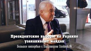 Владимир Олейник. Эти выборы легитимизируют майданную власть