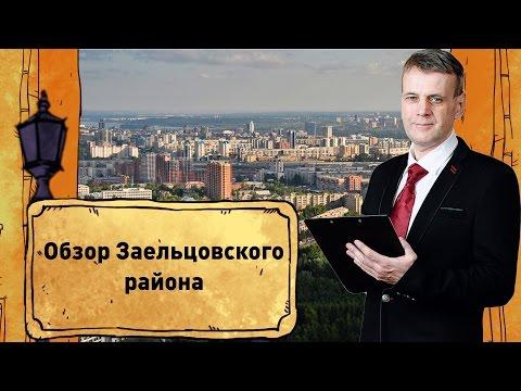 Как купить квартиру в Новосибирске, обзор Заельцовского района.