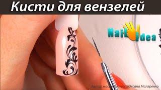 Обзор - мои ЛИНЕАРНЫЕ кисти для КРУЖЕВА, ВЕНЗЕЛЕЙ, УЗОРОВ | Кисти для дизайна и росписи ногтей(В этом видео я отвечу на самый частый вопрос, который мне задают в комментариях
