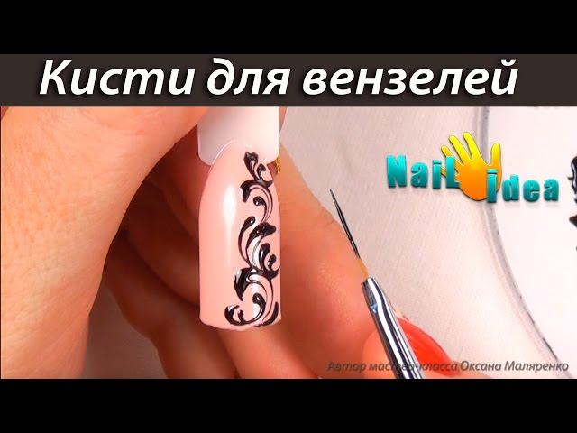 Учимся рисовать линии и завитки (вензеля) часть 1 ,роспись ногтей .