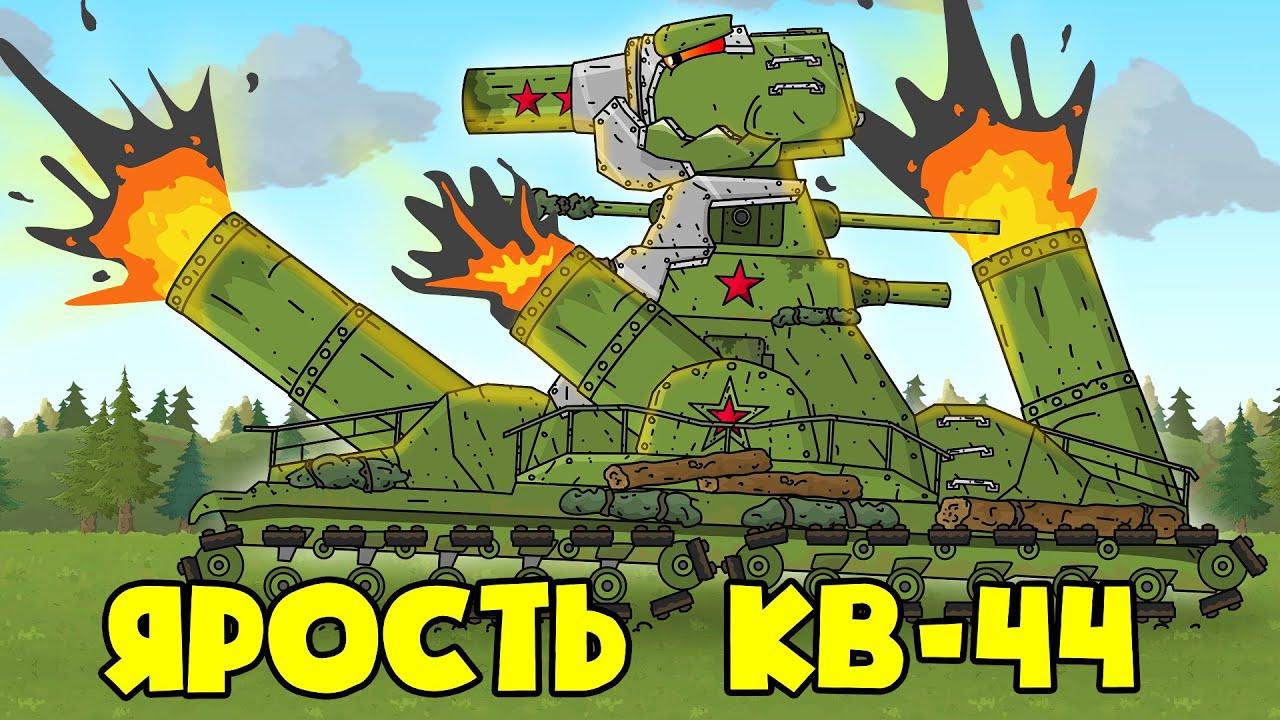Схватка Стальных Монстров. КВ-44 и Карл-44 против Адской орды - Мультики про танки