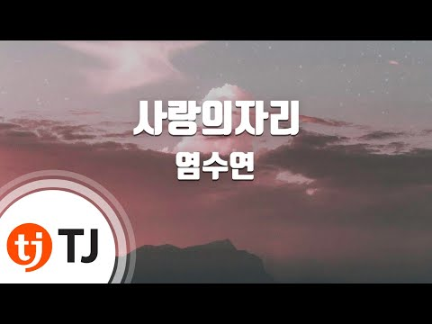 [TJ노래방] 사랑의자리 - 염수연(Yeom, Soo-Yeon) / TJ Karaoke