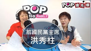 2019-08-20《POP搶先爆》邱明玉專訪 前國民黨主席 洪秀柱