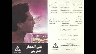 Ali El Hagar - Mesh 3aber Sabeel / على الحجار - مش عابر سبيل