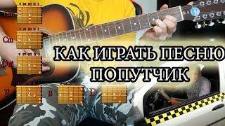 Как легко сыграть песню Попутчик АККОРДЫ БОЙ