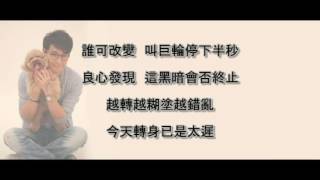 Great Wheel II Theme Song Lyrics Lyrics [Who Can Change] Chen Zhanpeng Ruco TVB Drama HD Sound Quality