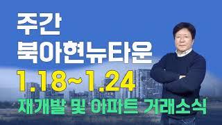 주간북아현뉴타운 1월 셋째 주 (1.18~1.24) 북…