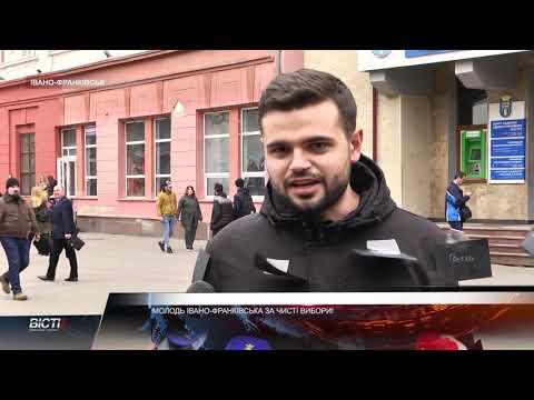 Івано-Франківське обласне телебачення «Галичина»: Молодь Івано-Франківська за чисті вибори!