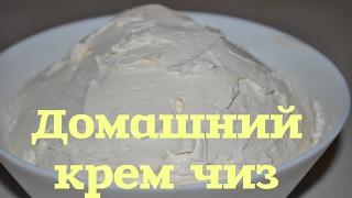 Домашний крем чиз. Домашний твороженный сливочный сыр. Домашний сыр для чизкейка, тортов