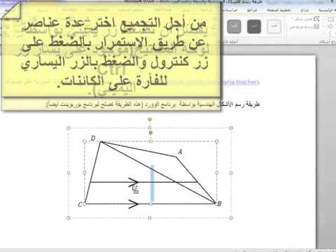 Drawing geometry shapes by microsoft office word youtube drawing geometry shapes by microsoft office word ccuart Image collections