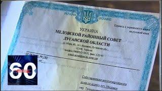 Невидимая граница с Украиной: кому платит за газ российская сторона? 60 минут от 21.08.18