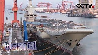 [中国新闻] 中国首艘自主建造国产航母山东舰投入训练 | CCTV中文国际